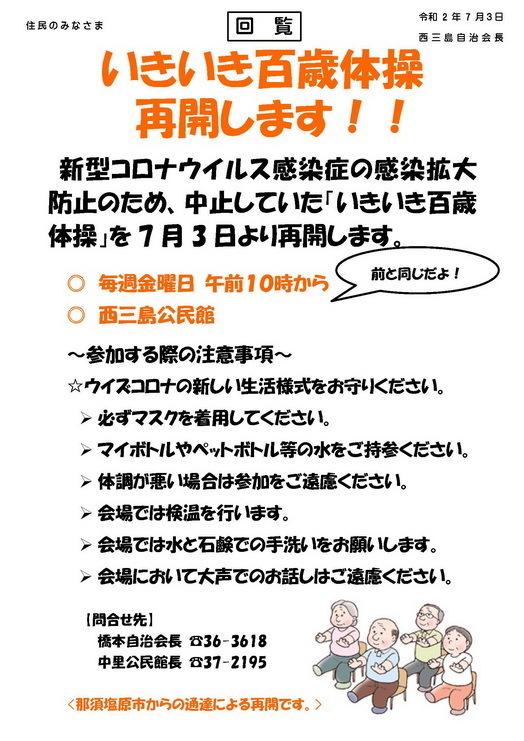 200703_100_1.jpg