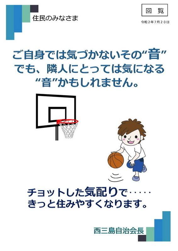 200720_pop566.jpg